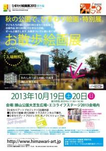ひまわり絵画展2013